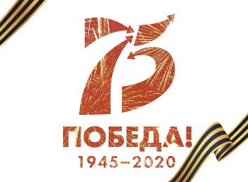 75 летие Победы в Великой Отечественной войне
